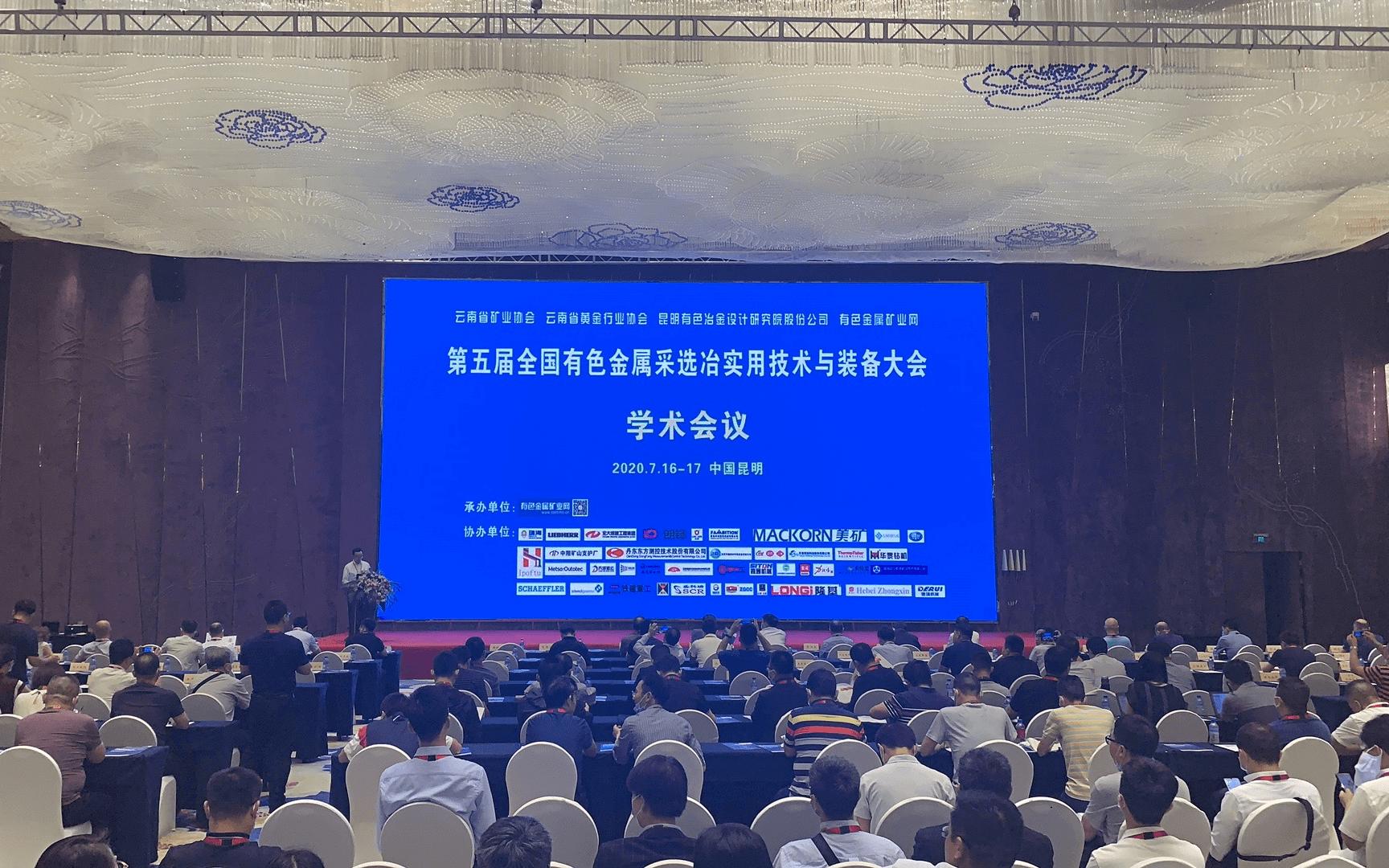 第八届全国有色金属(黄金)采选冶实用技术与智能化装备大会