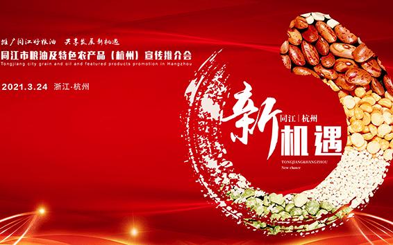 同江市粮油及特色产品(杭州)宣传推介会