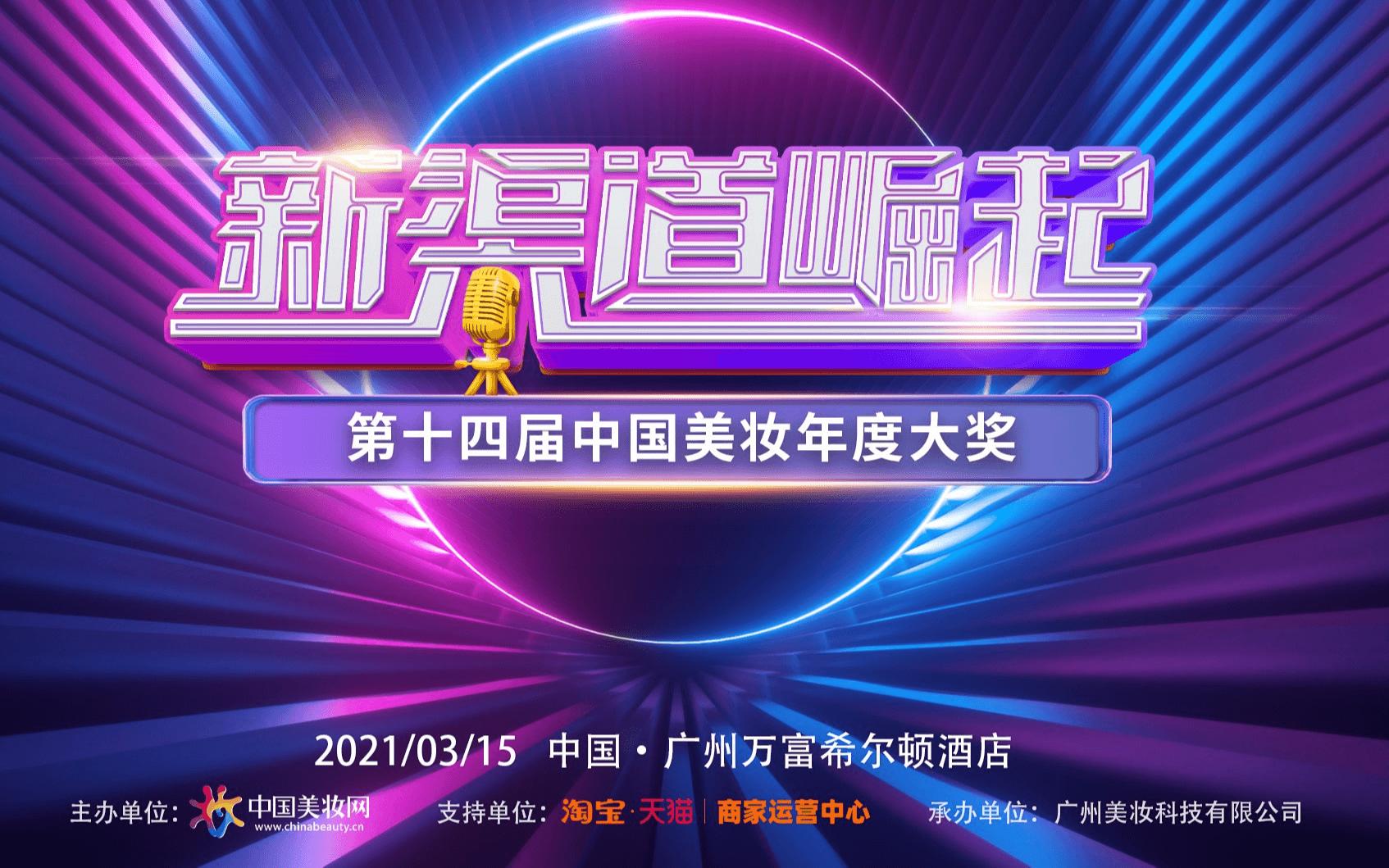 第十四屆中國美妝年度大獎