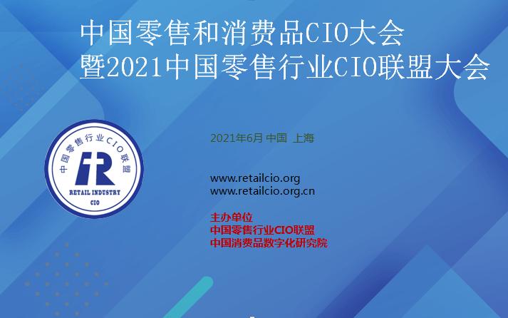 中国零售和消费品CIO大会 暨2021中国零售行业CIO联盟大会