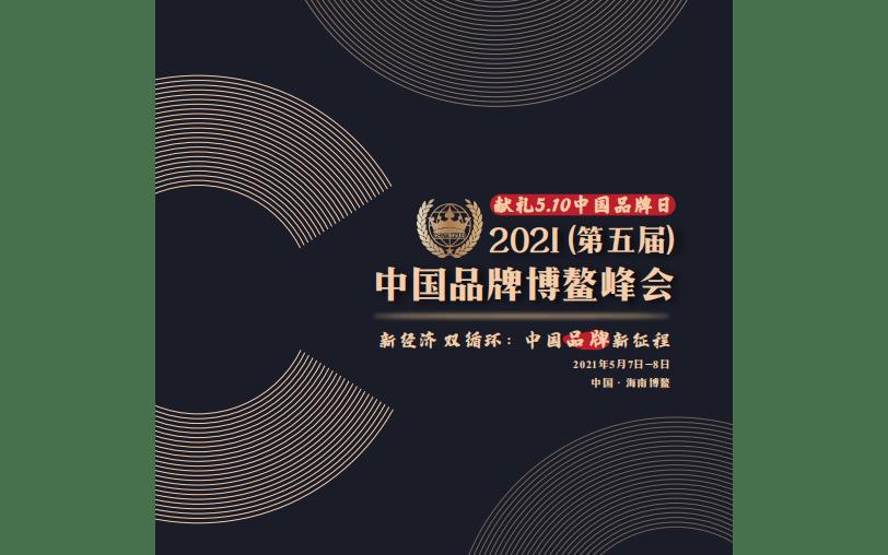 2021(第五届)中国品牌博鳌峰会