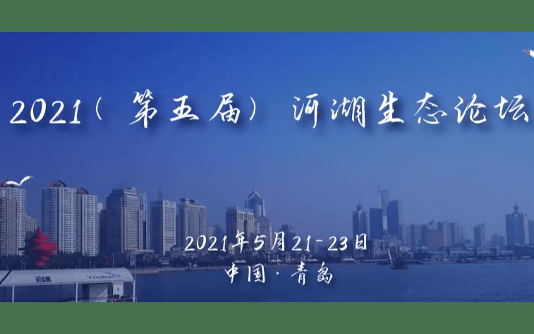 2021(第五届)河湖生态论坛