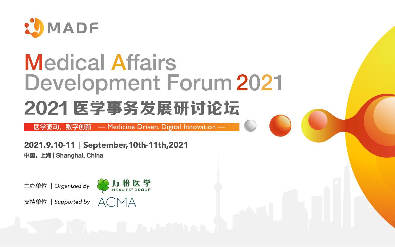 2021医学事务发展研讨论坛