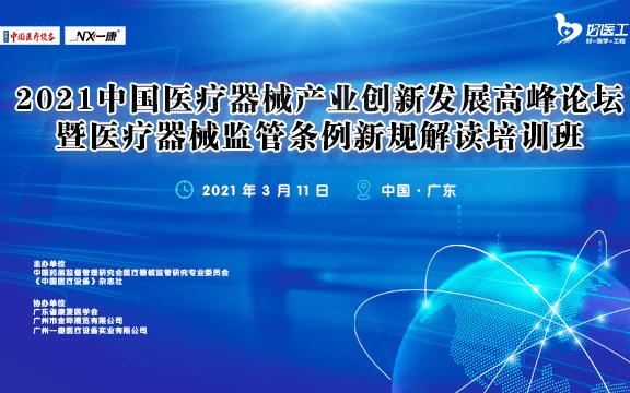 2021中國醫療器械產業創新發展高峰論壇 暨醫療器械監管條例新規解讀培訓班