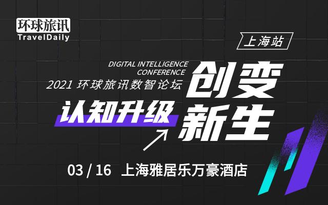 2021環球旅訊數智論壇 -上海站|認知升級 創變新生【OTA·酒店·目的地景區·航空公司·旅游局·文旅·旅行社·數字化·旅游營銷·旅游分銷·酒店營銷】
