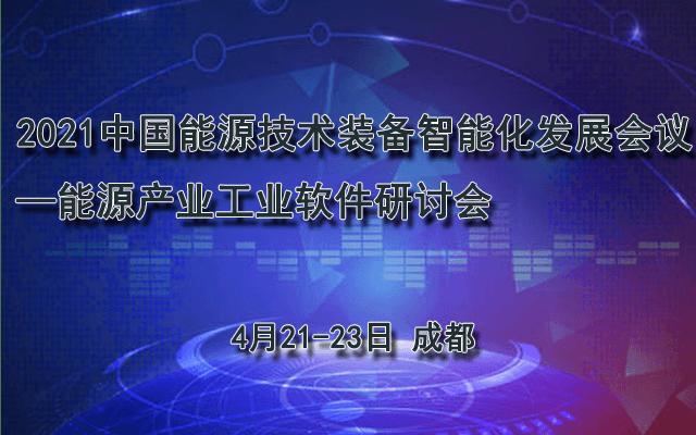 2021 中国能源技术装备智能化发展会议 —能源产业工业软件研讨会