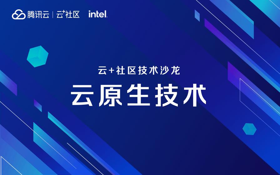 云+社区技术沙龙「云原生」专场