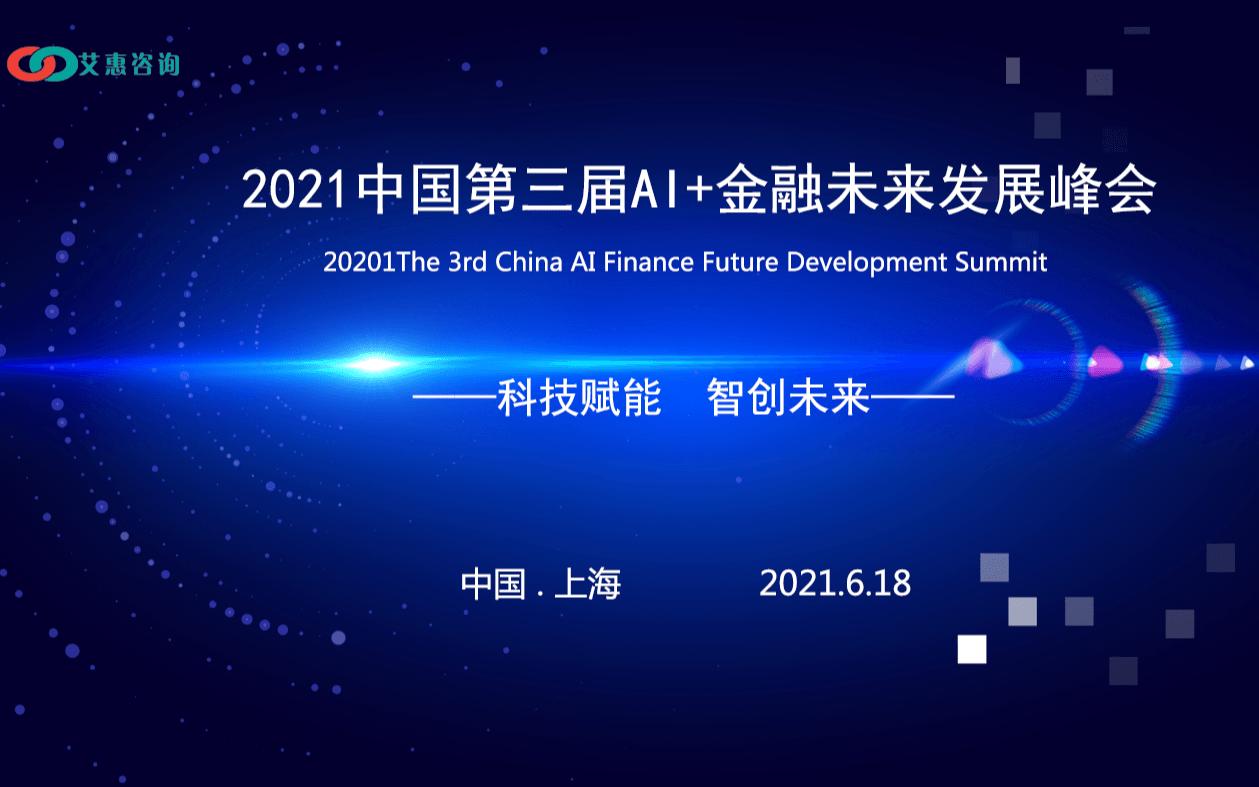 2021中国第三届AI+金融未来发展峰会