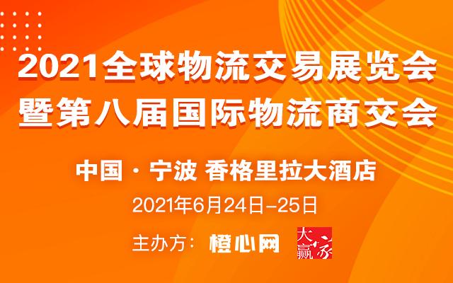 2021全球物流交易展览会暨第八届国际物流商交会