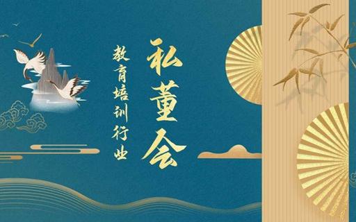 教育培训机构线下私董会(0515期)(上海站)