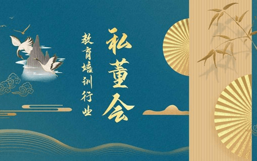 教育培训机构线下私董会(深圳站)