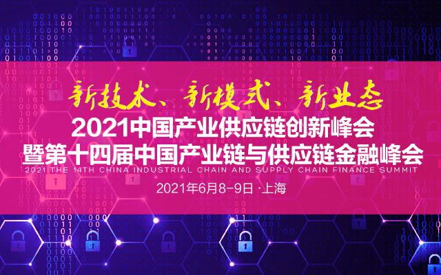 2021中国产业供应链创新峰会 暨第十四届中国产业链与供应链金融峰会