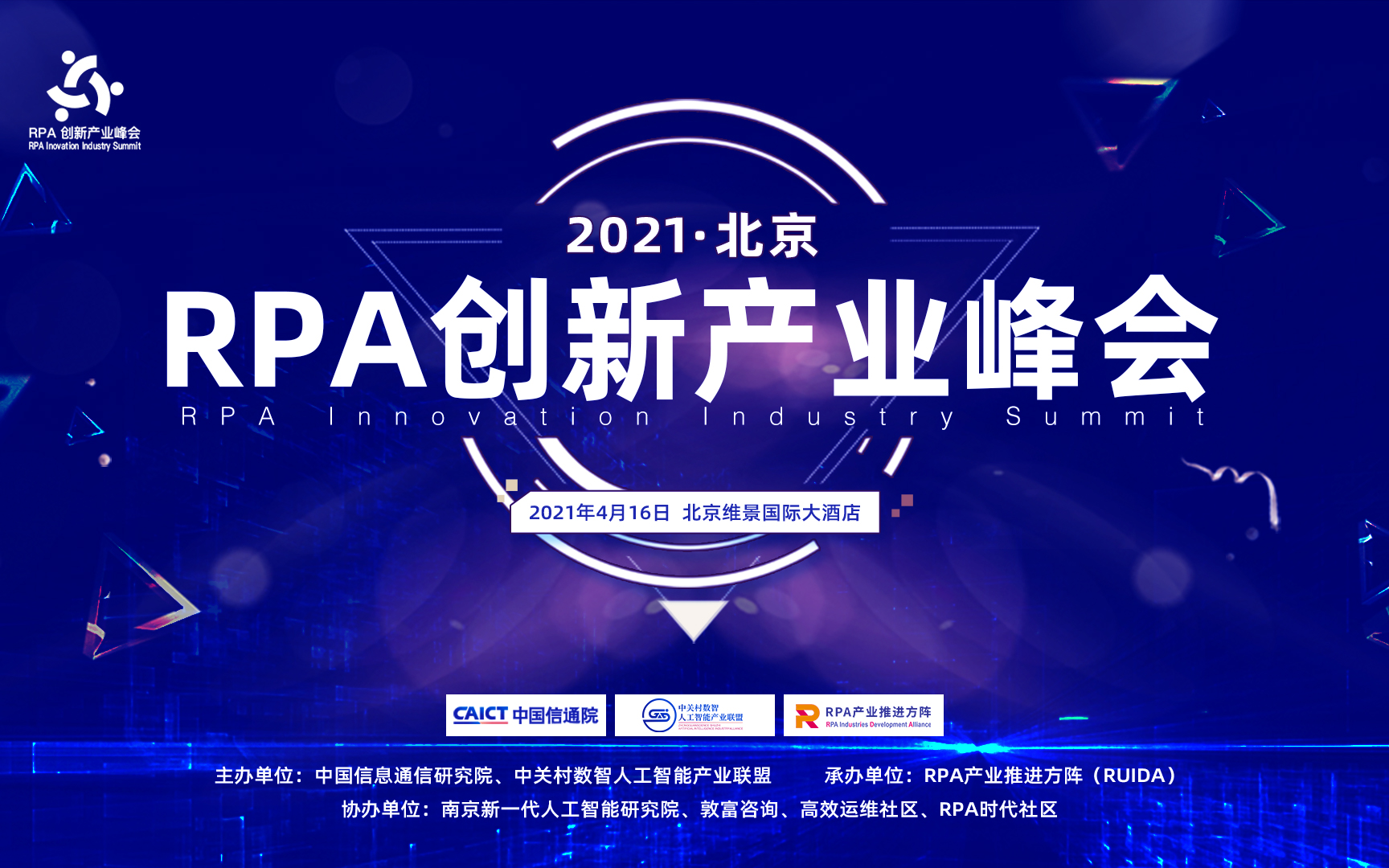 RPA 创新产业峰会(RIIS)北京站