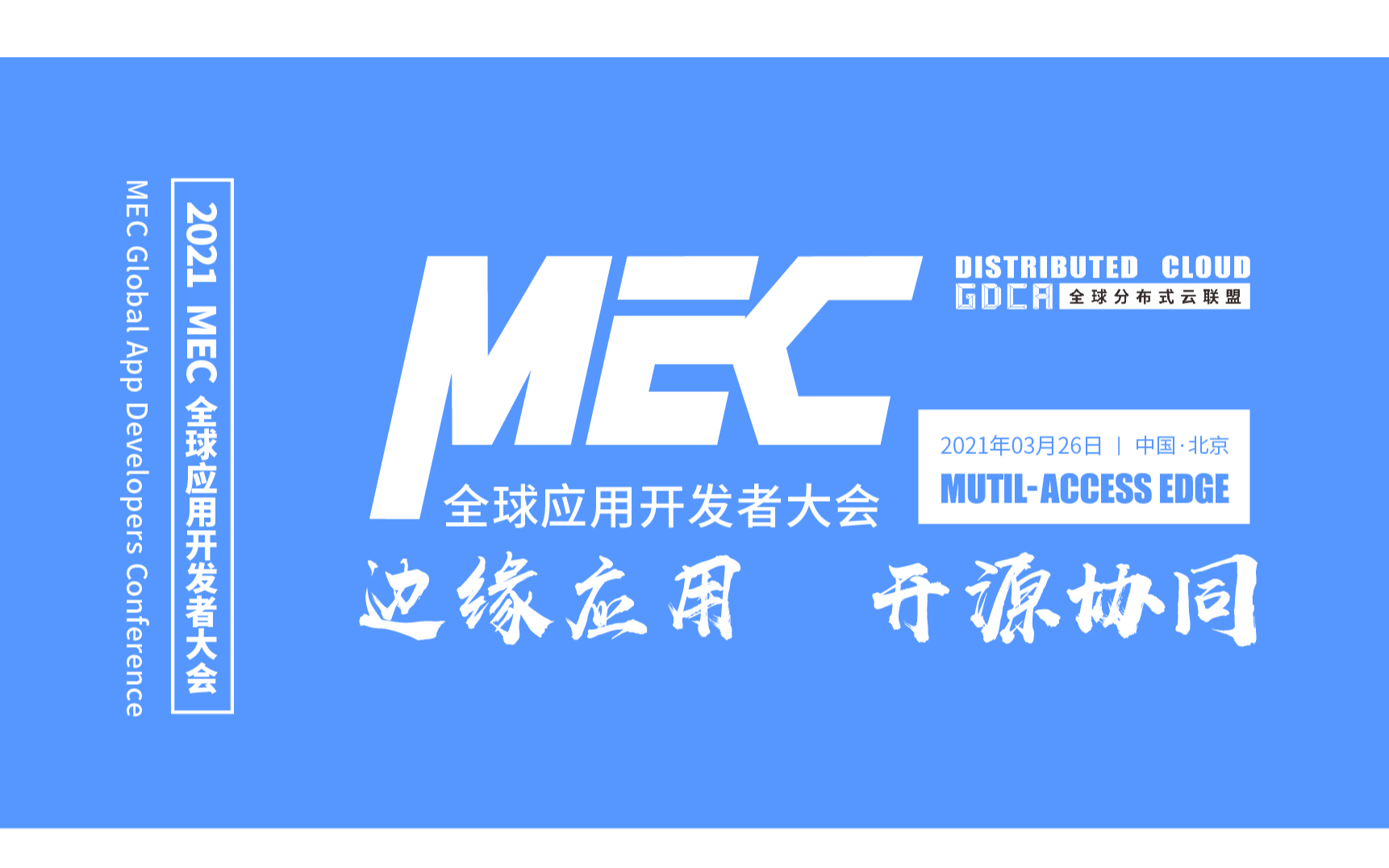 MEC全球应用开发者大会-2021北京站