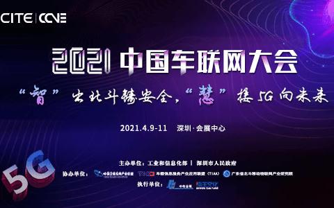 2021中国车联网大会