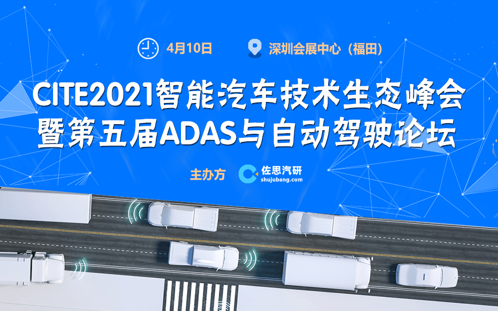 CITE2021智能汽车技术生态峰会暨第五届ADAS与自动驾驶论坛