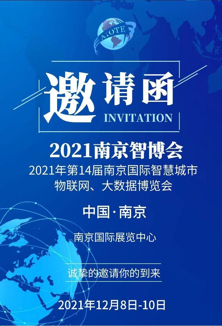 智博会 2021南京智慧城市,人工智能,物联网,大数据展览会