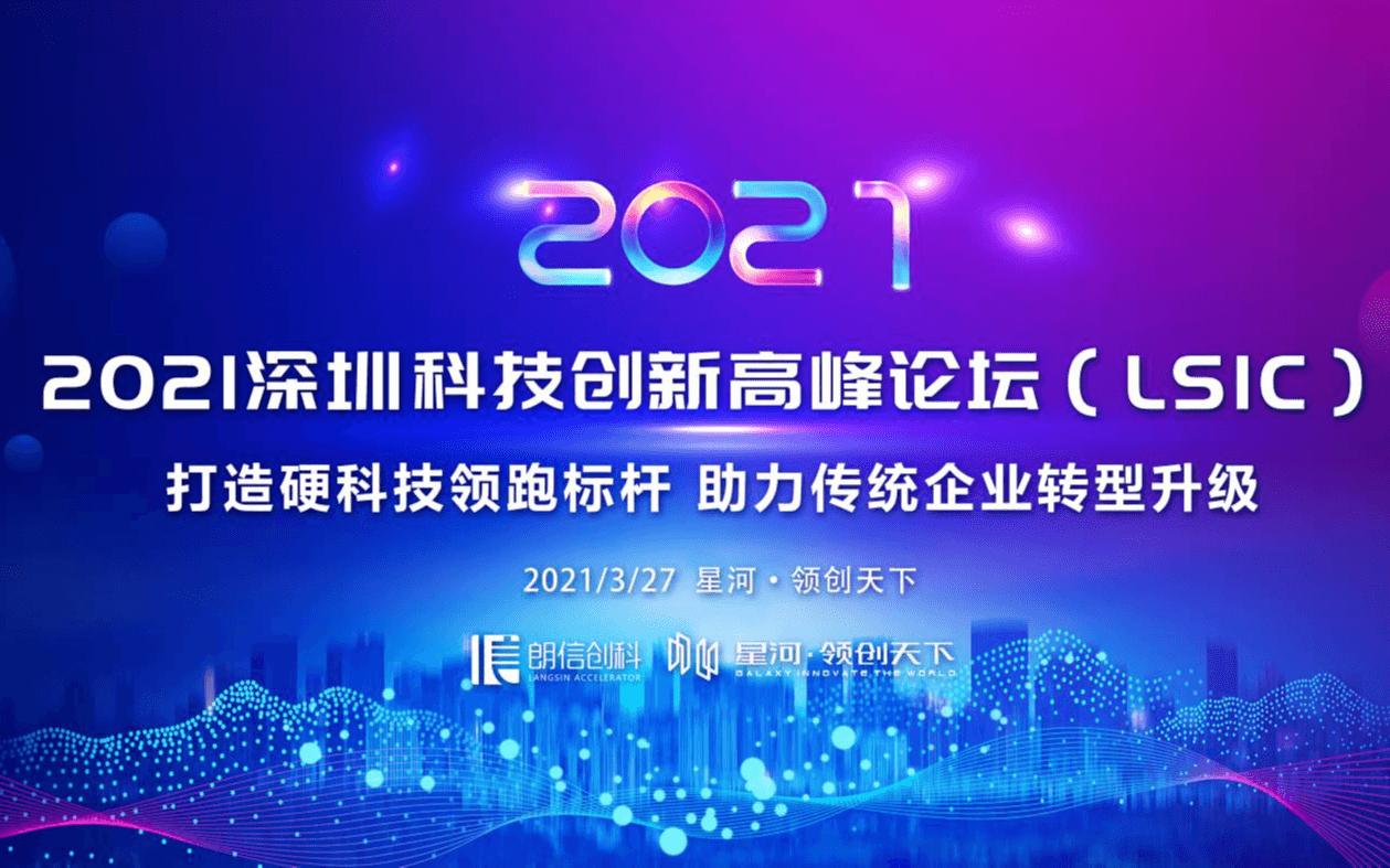 深圳科技创新高峰论坛(LSIC)