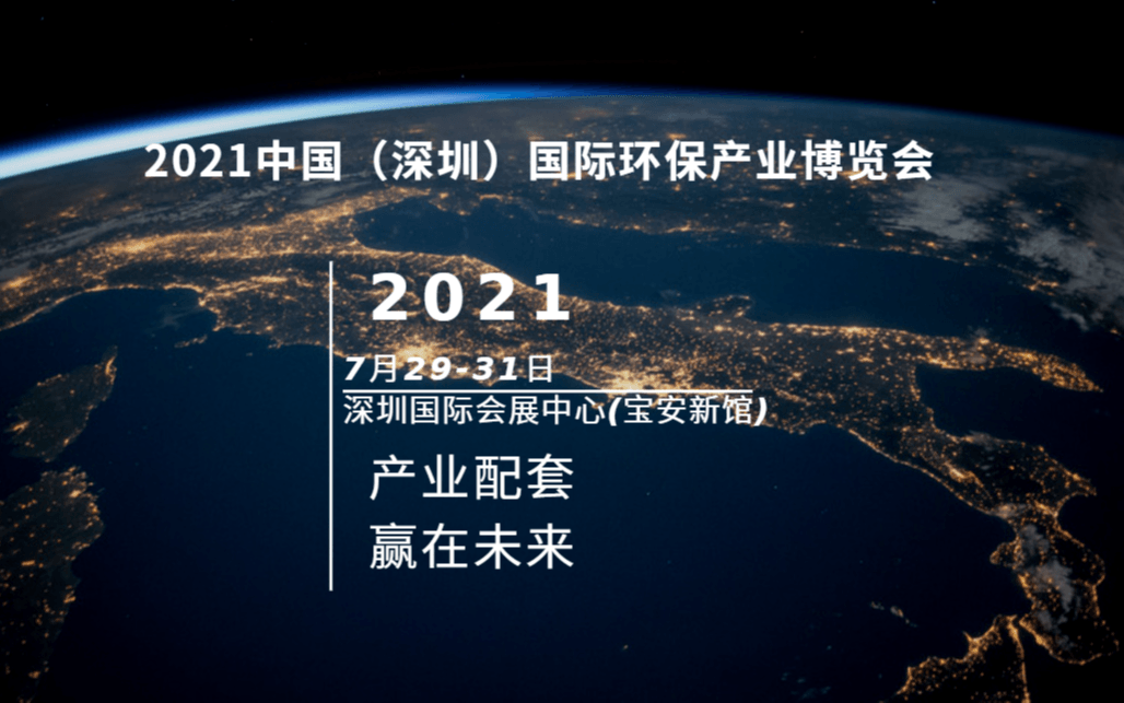 2021大湾区节能环保产业博览会