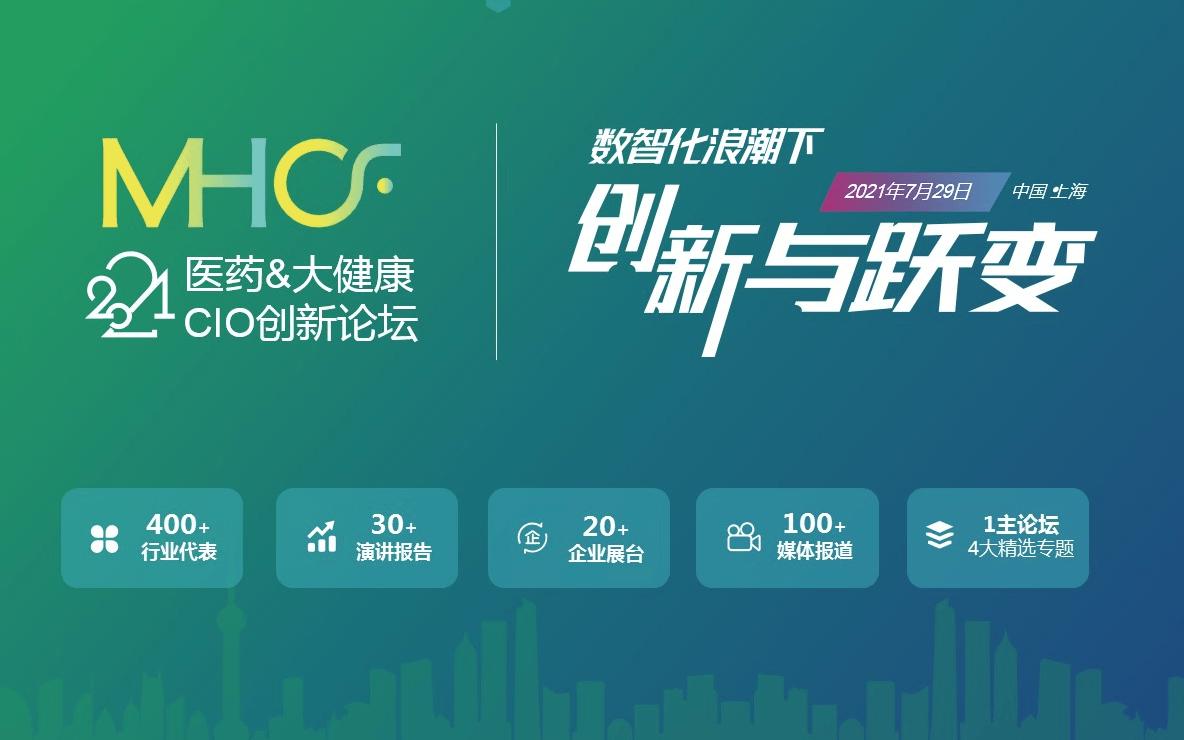 医药&大健康CIO创新论坛(MHCF 2021) --上海站