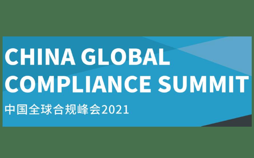 中国全球合规峰会2021 上海