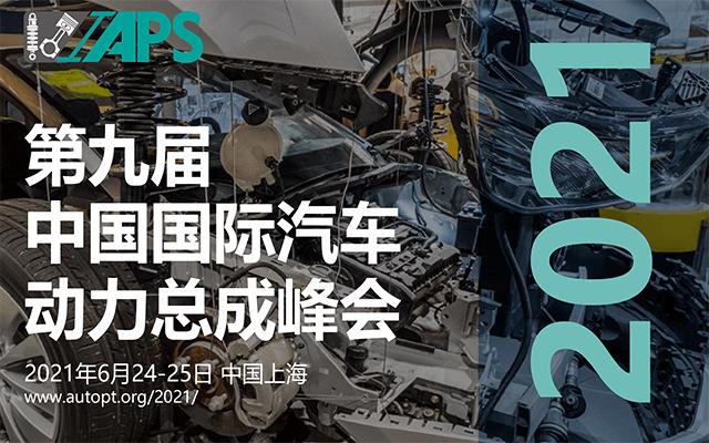 IAPS 2021第九届中国国际汽车动力总成峰会