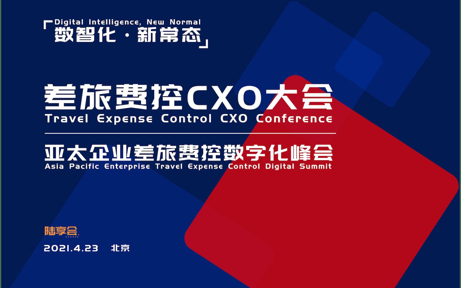 """""""数智化,新常态""""差旅费控CXO大会暨亚太企业差旅费控数字化峰会"""