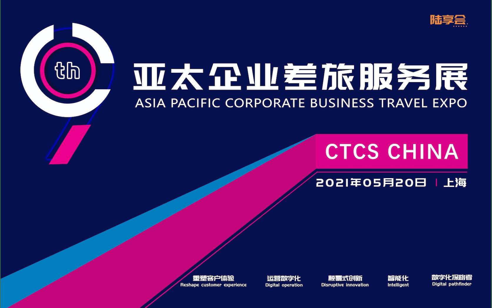 CTCS CHINA亚太企业差旅服务展暨第九届中国企业差旅费控合规峰会!