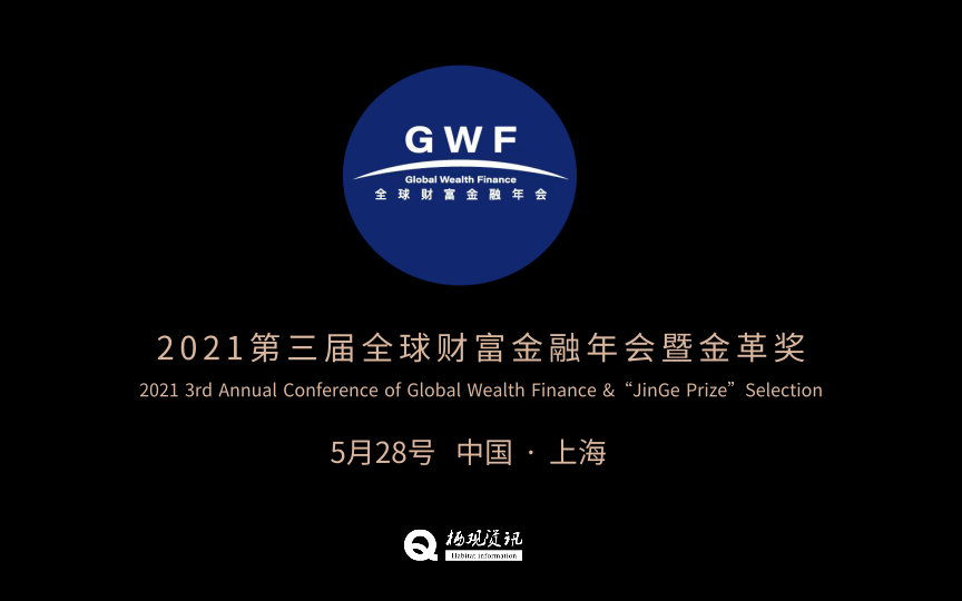 2021第三届全球财富金融年会暨金革奖