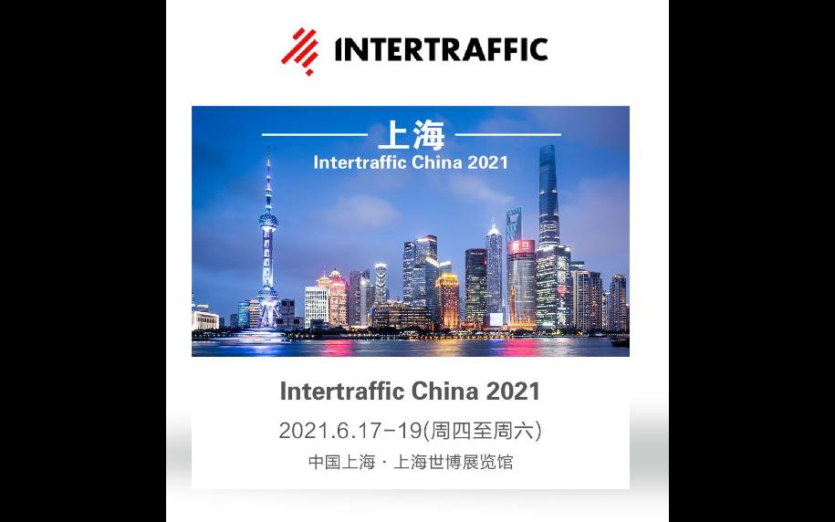 2021中国交通新基建产业创新大会