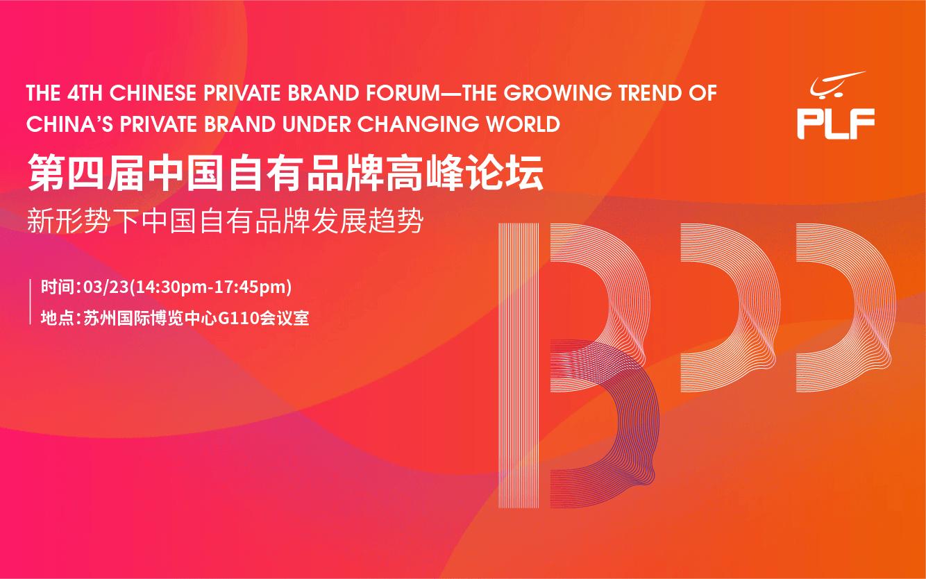 第四届中国自有品牌高峰论坛