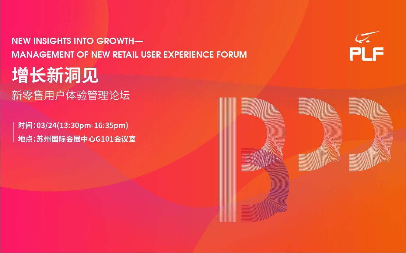 增长新洞见——新零售用户体验管理论坛