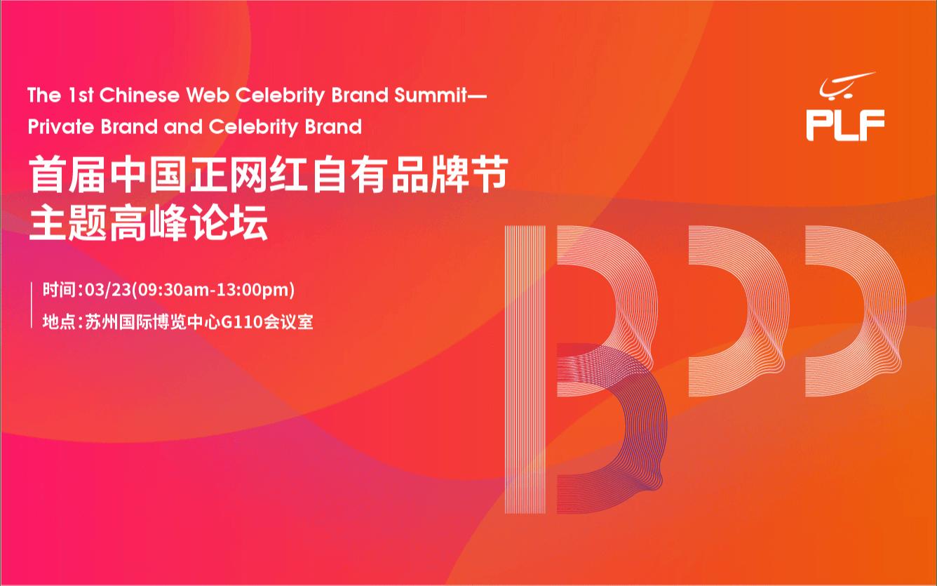 中国正网红自有品牌节高峰论坛