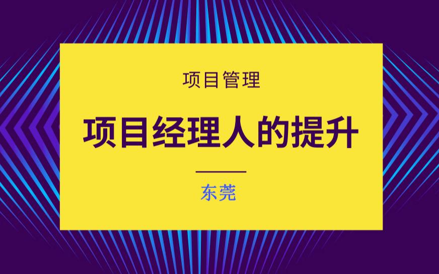 【 东莞 】项目经理人的管理思维和职业发展