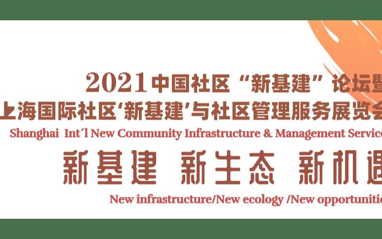 """2021上海国际社区""""新基建""""展会"""