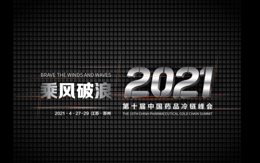 2021第十届中国药品冷链峰会
