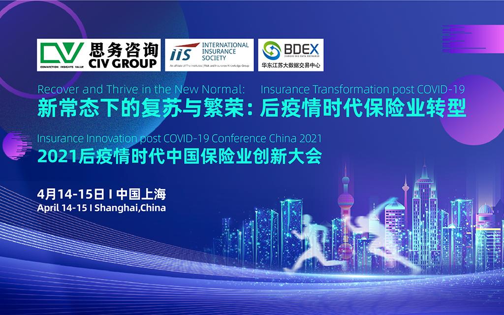 2021后疫情时代中国保险业创新大会 新常态下的复苏与繁荣:后疫情时代保险业转型