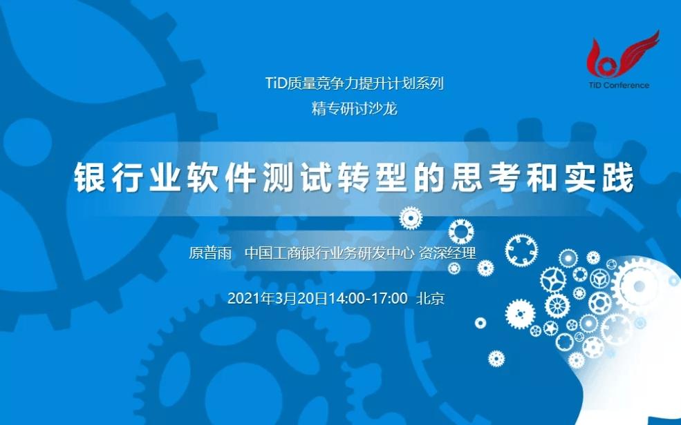 TiD系列精专研讨沙龙 | 银行业软件测试转型的思考和实践