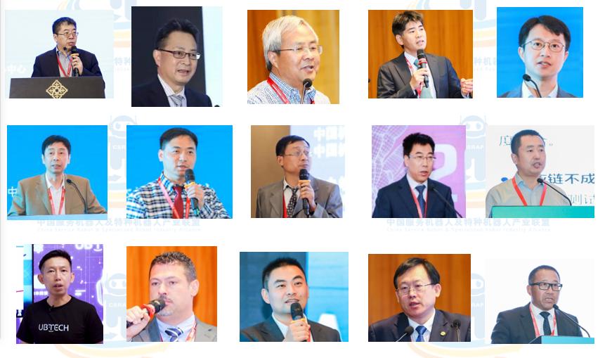 第七届国际服务机器人产业高峰论坛