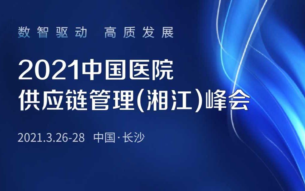 2021中国医院供应链管理(湘江)峰会