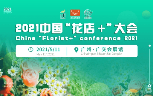 2021中国花店+大会