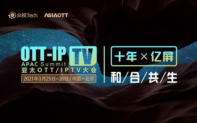 「和合 · 共生」2021亚太OTT/IPTV大会