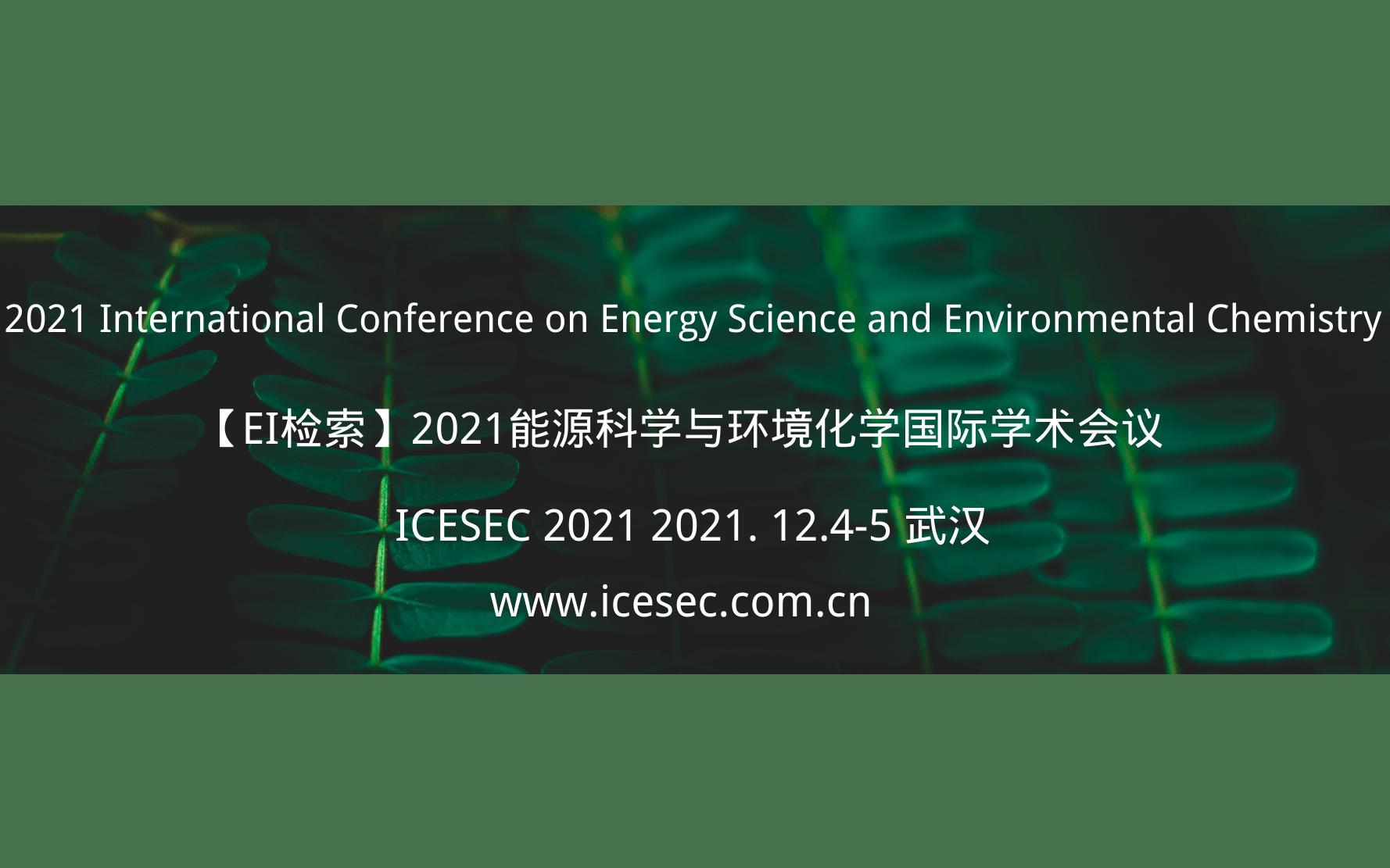 2021能源科学与环境化学国际学术会议