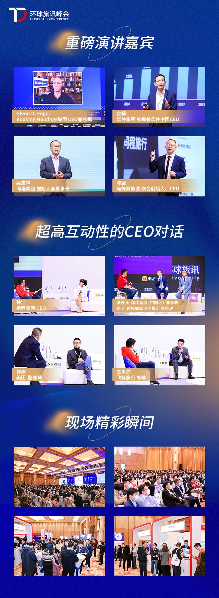 2021 环球旅讯峰会 & 数字旅游展
