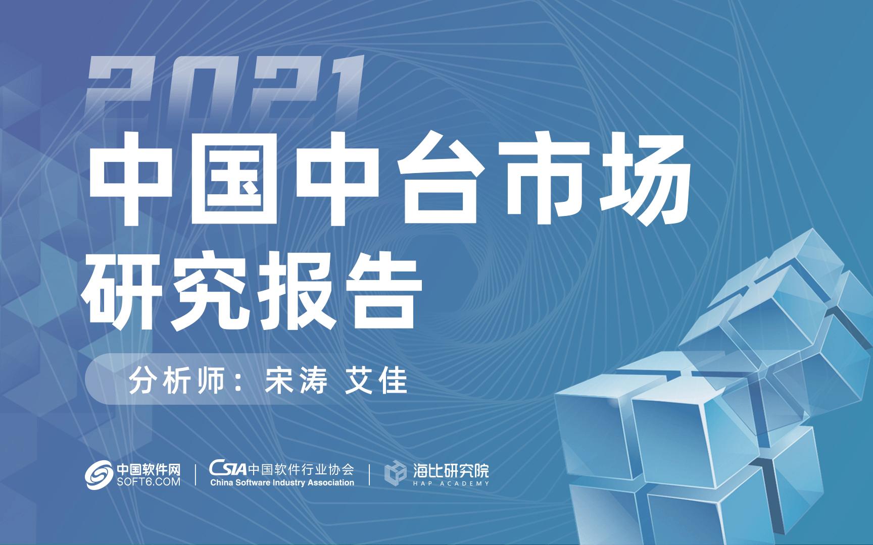 2021中国中台市场发展趋势论坛