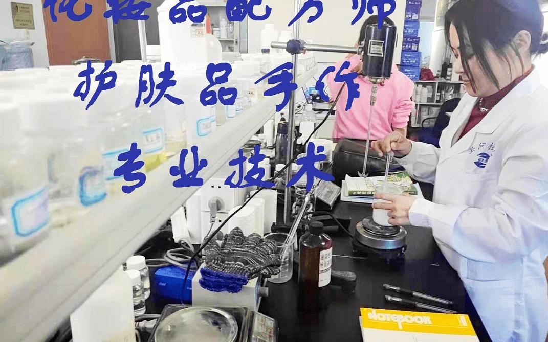 2106高级化妆品配方师培训护肤品制作实战技术内容