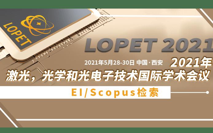 2021年激光,光学和光电子技术国际学术会议(LOPET 2021)