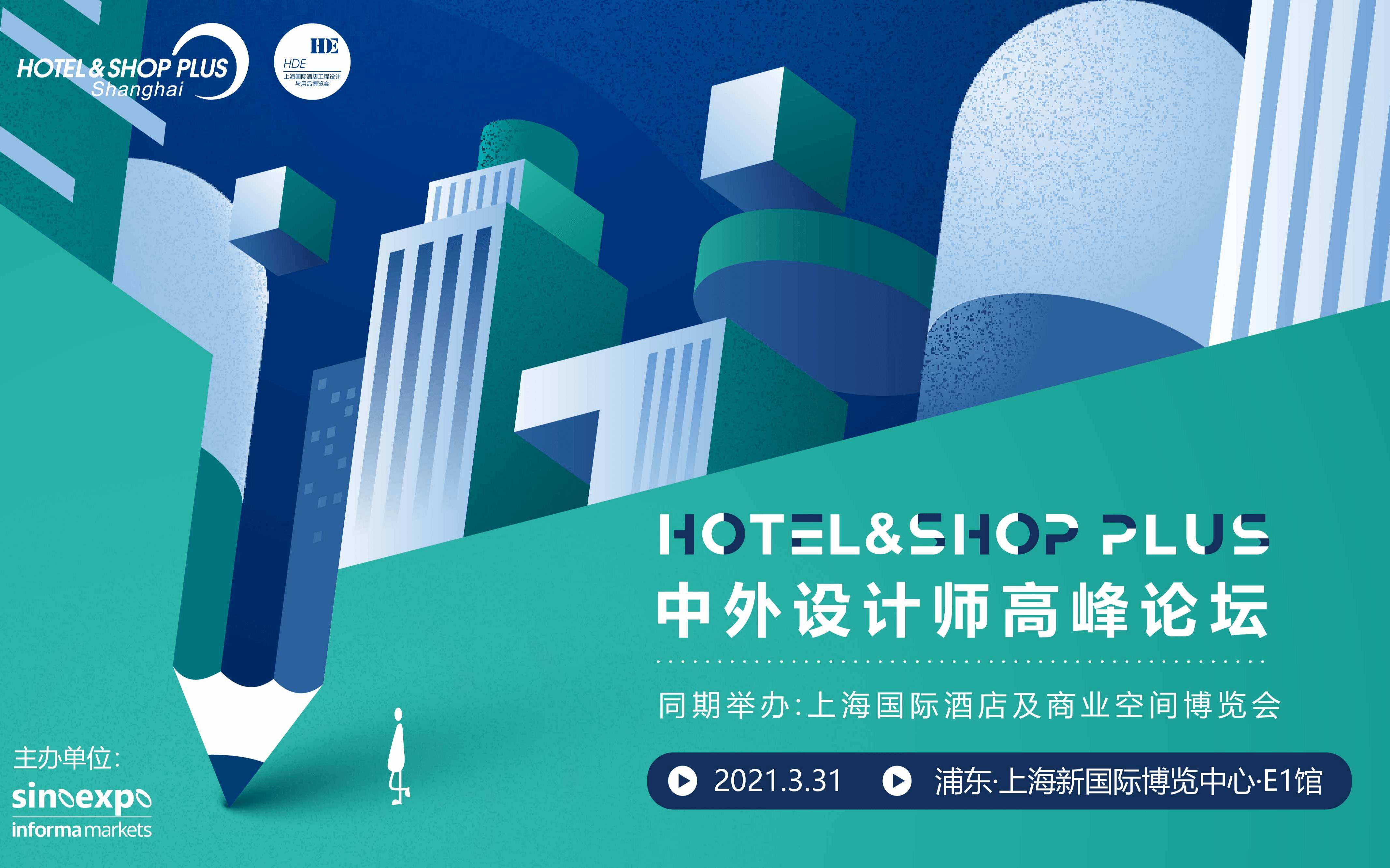 中外设计师高峰论坛