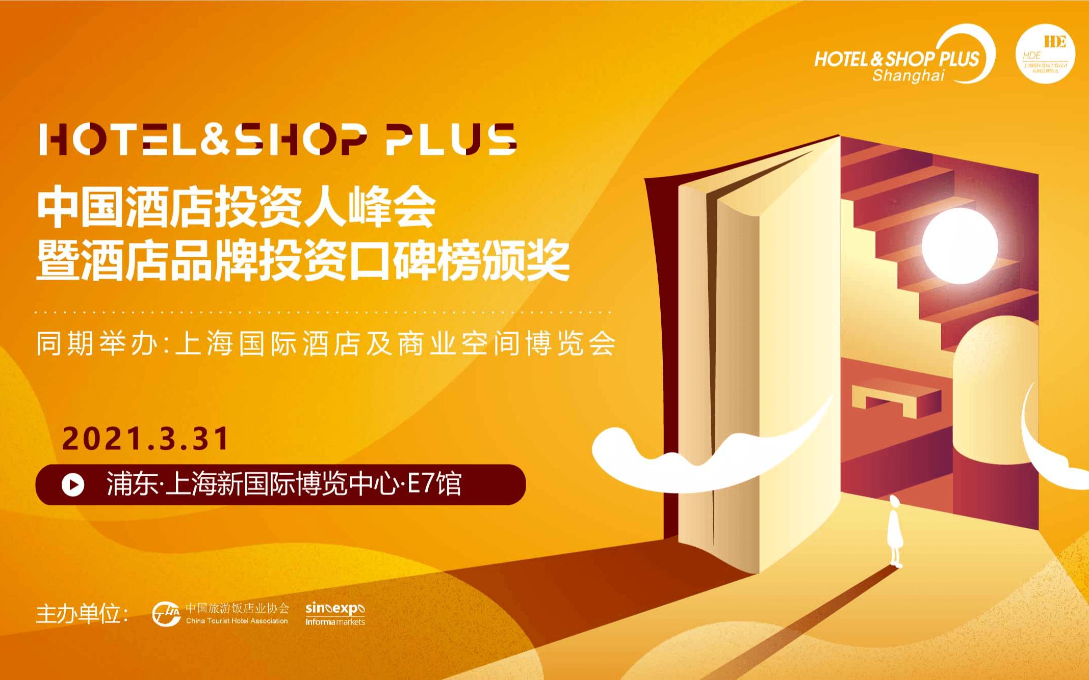 中国酒店投资人峰会