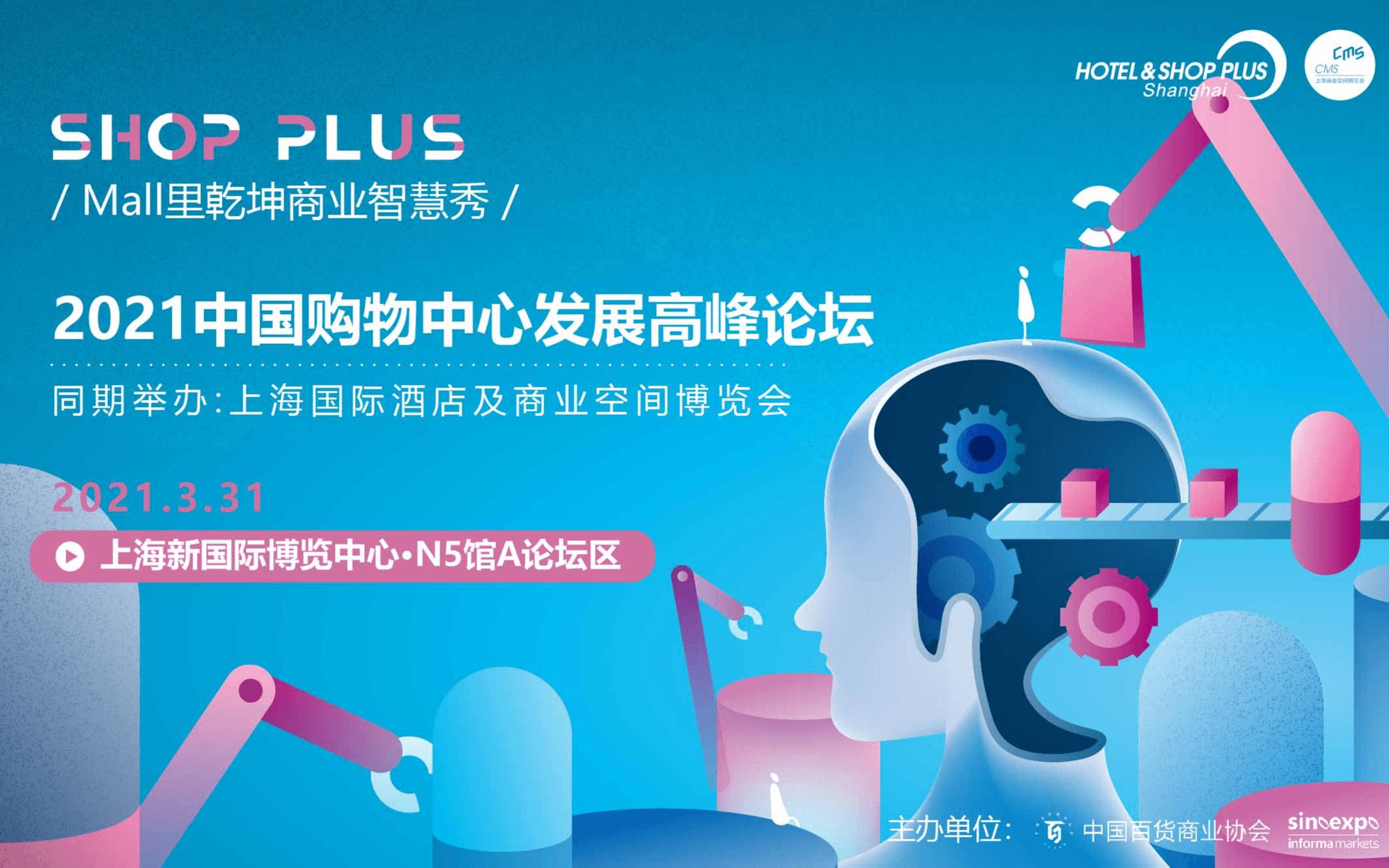 中国购物中心发展高峰论坛